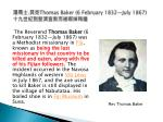 thomas baker 6 february 1832 july 1867