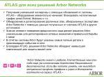 atlas arbor networks