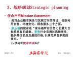 3 strategic planning1