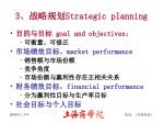 3 strategic planning2