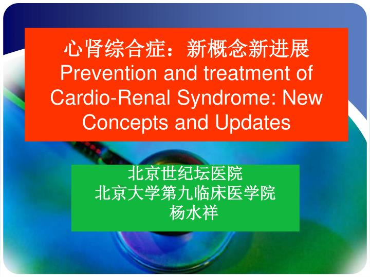 prevention and treatment of cardio renal syndrome new concepts and updates n.