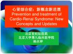 prevention and treatment of cardio renal syndrome new concepts and updates