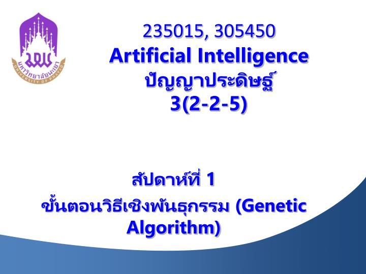 235015 305450 artificial intelligence 3 2 2 5 n.
