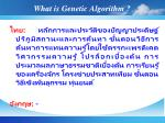 what is genetic algorithm