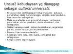 unsur2 kebudayaan yg dianggap sebagai cultural universals