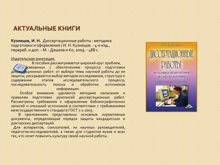 Актуальные книги