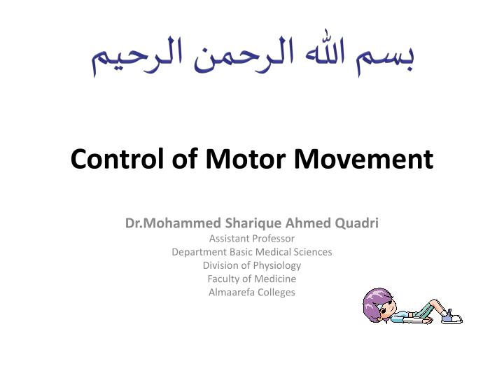 control of motor movement n.
