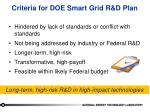 criteria for doe smart grid r d plan