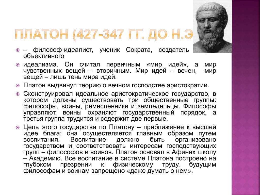 Доклад философия платона кратко 8893