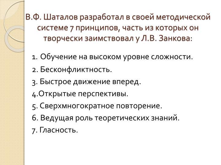 В.Ф. Шаталов разработал в своей методической системе 7 принципов, часть из которых он творчески заимствовал у Л.В