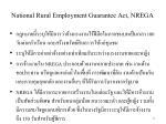 national rural employment guarantee act nrega