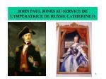 john paul jones au service de l imperatrice de russie catherine ii