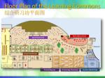 floor plan of the learning commons