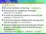 goals of hkust s learning commons