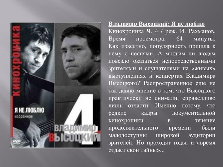 Владимир Высоцкий: Я не люблю