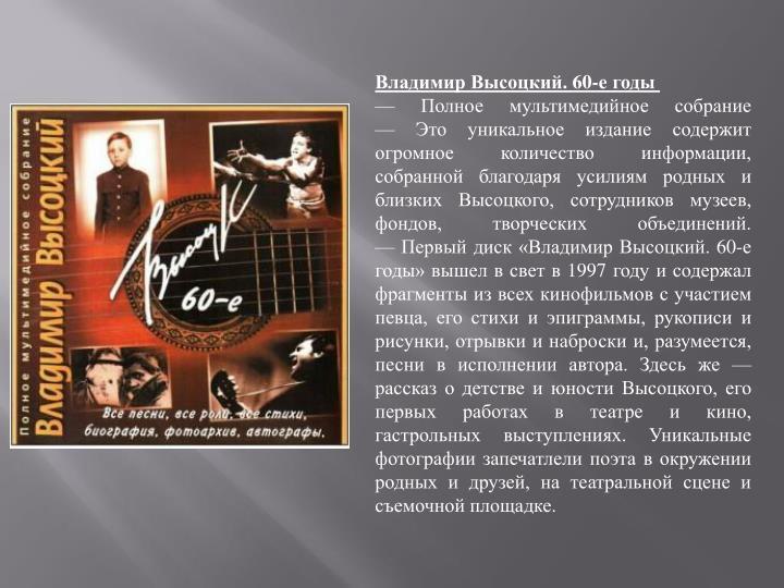 Владимир Высоцкий. 60-е годы