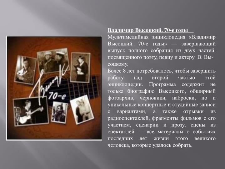 Владимир Высоцкий. 70-е годы