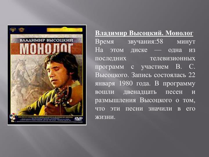 Владимир Высоцкий. Монолог