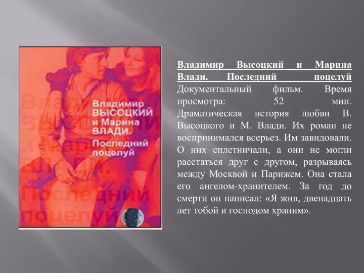 Владимир Высоцкий и Марина Влади. Последний