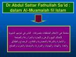 dr abdul sattar fathullah sa id dalam al muamalah fil islam