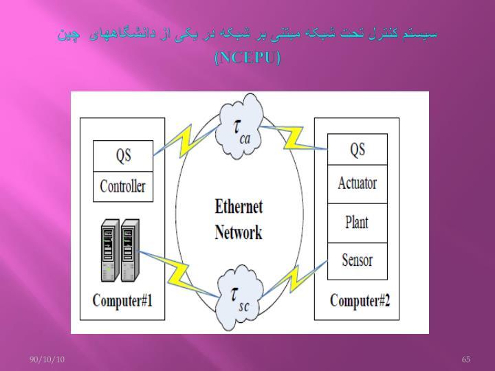سیستم کنترل تحت شبکه مبتنی بر