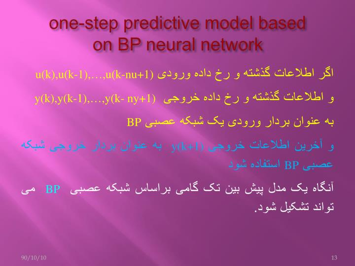 one-step predictive model based