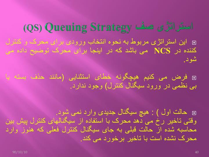 استراتژی صف