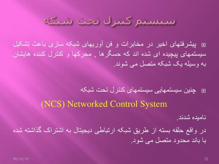 سیستم کنترل تحت شبکه