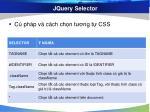jquery selector1