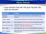 jquery selector5