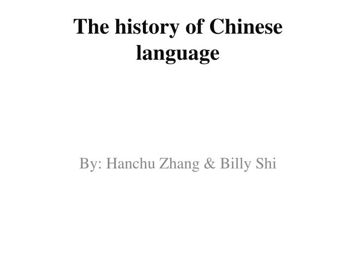 the history of chinese language n.
