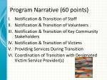 program narrative 60 points
