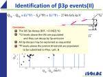 identification of 3p events ii