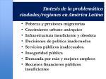 sintesis de la problem tica ciudades regiones en am rica latina