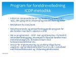 program for foreldreveiledning icdp metodikk