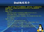 shell7