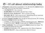 it s all about relationship baby