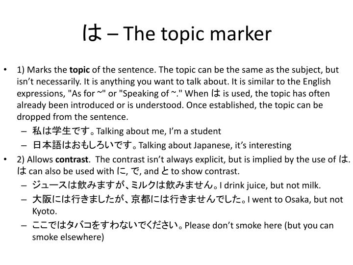 The topic marker