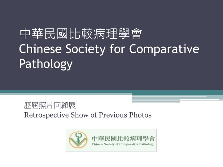 chinese society for comparative pathology n.