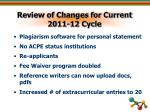 review of changes for current 2011 12 cycle1