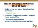 review of changes for current 2011 12 cycle2