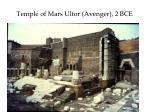 temple of mars ultor avenger 2 bce