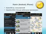 point android iphone
