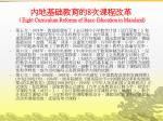 8 eight curriculum reforms of basic education in mainland1