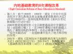 8 eight curriculum reforms of basic education in mainland2