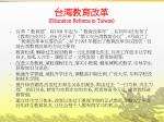 education reforms in taiwan