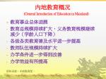 general introduction of education in mainland