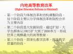 higher education reforms in mainland