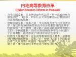 higher education reforms in mainland1