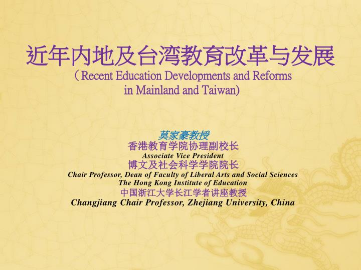 recent education developments and reforms in mainland and taiwan n.